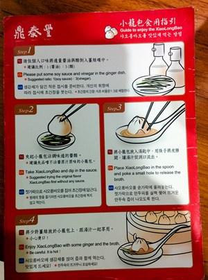 XiaoLongBao instructions